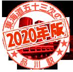 2020品川駅