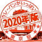 2020東京駅